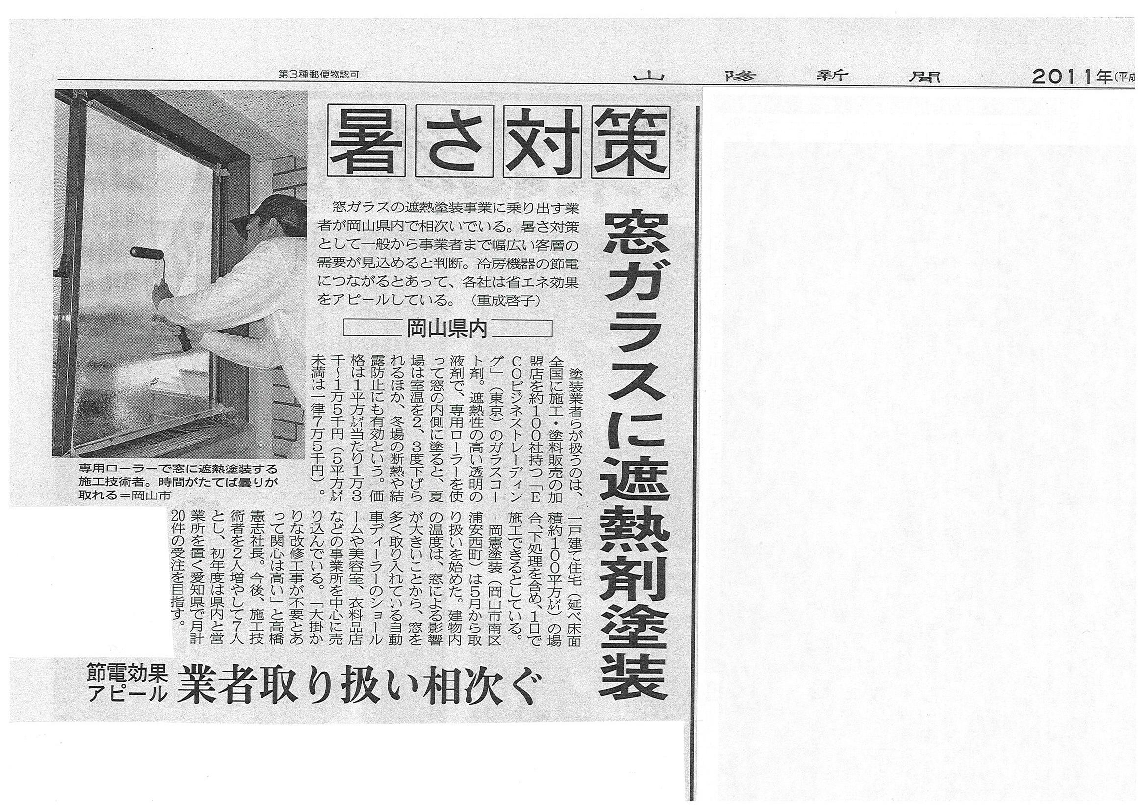 山陽新聞2011年7月12日(火)地方経済覧