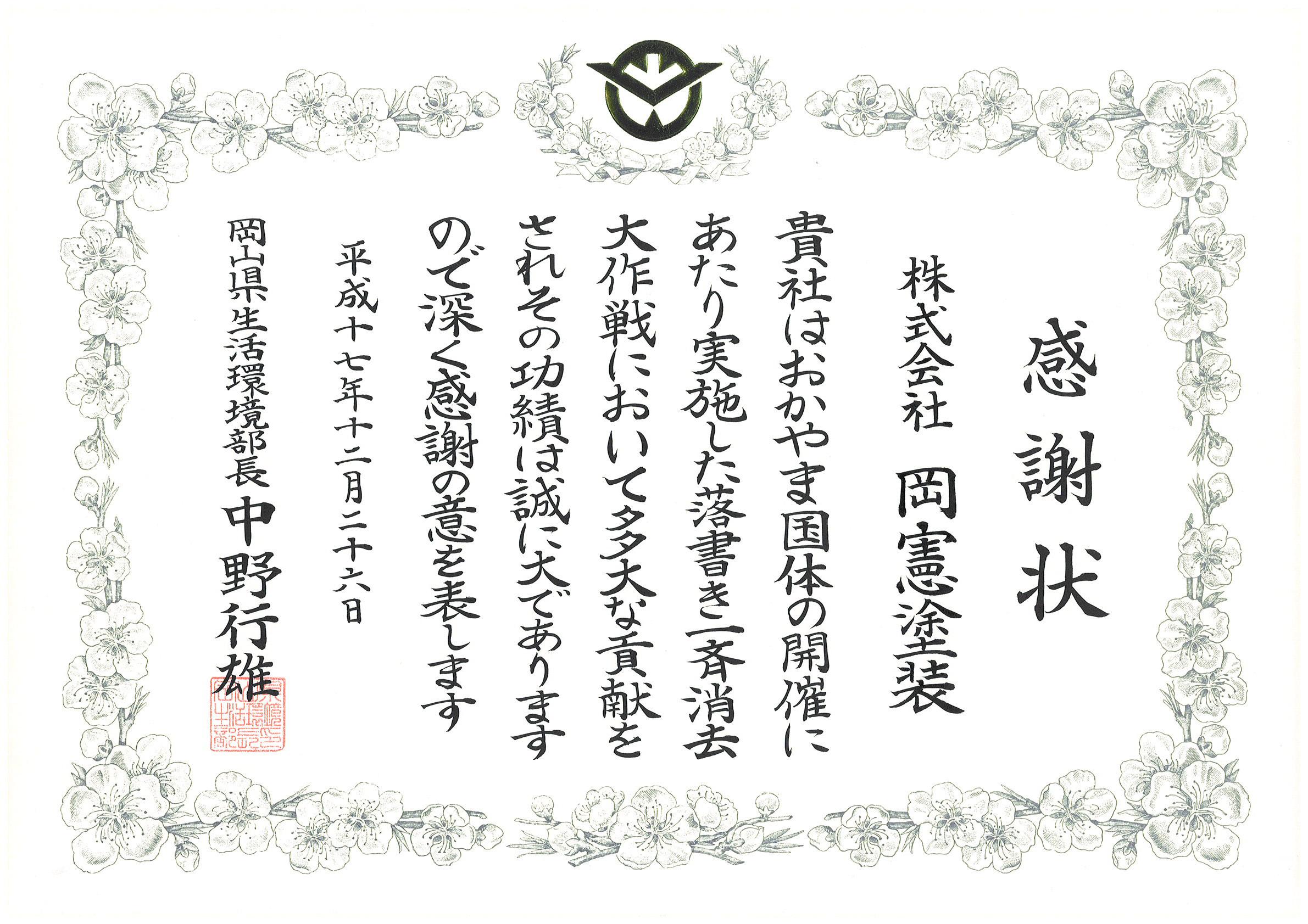 岡山県からの感謝状
