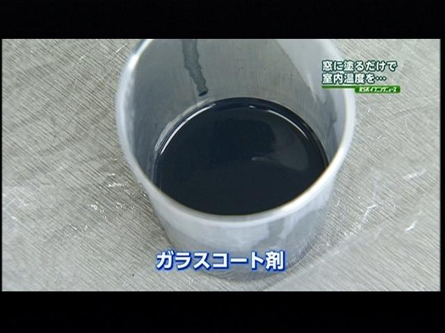 RSK  ガラスコート剤