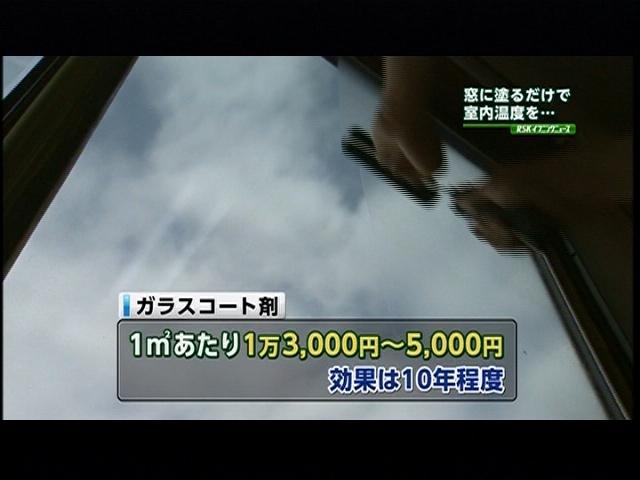 RSK山陽放送C